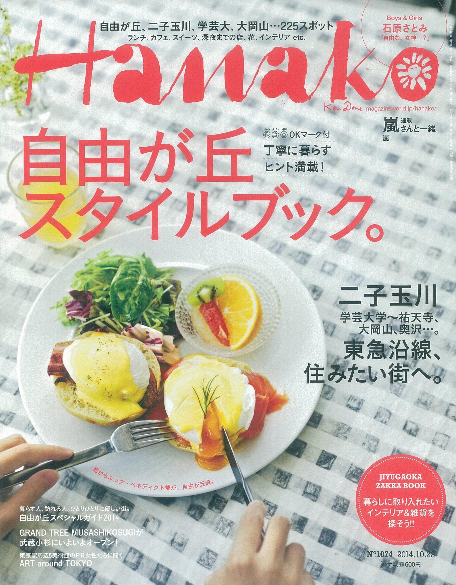 Hanako_表紙